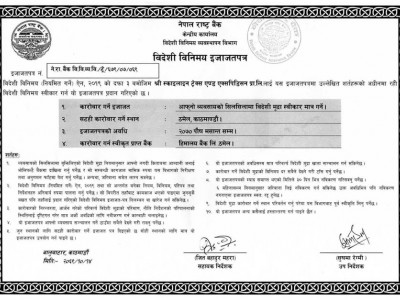 Depart of Foreign Currency Exchange, National Bank of Nepal Rastra Bank